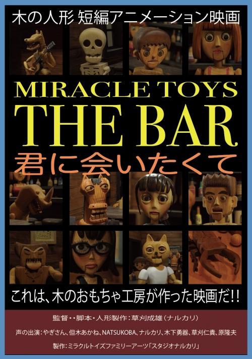 The_bara52019
